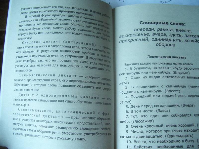 Сборник диктантов и изложений по русскому языку 4 класс к учебнику рамзаевой