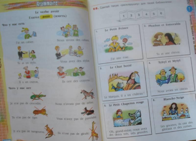 Гдз по французскому языку 5 класс синяя птица береговская
