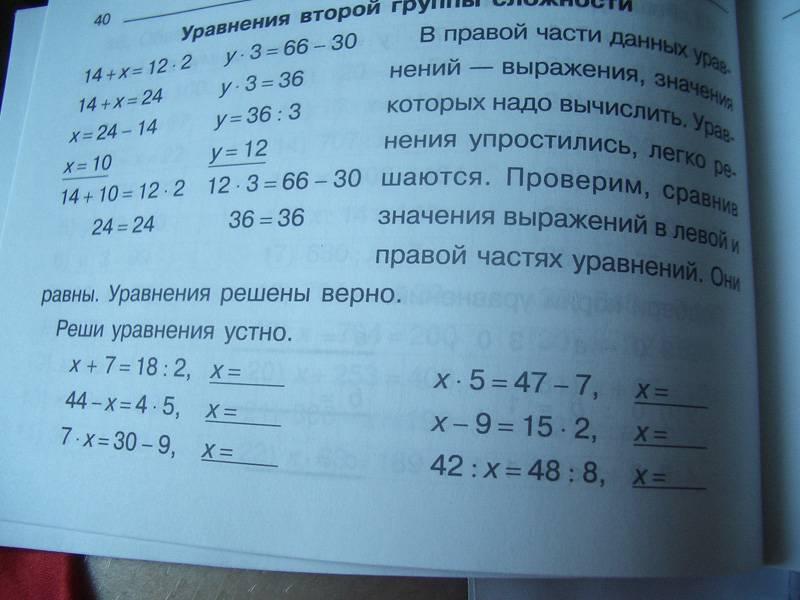 Для гдз 5 уравнение классов