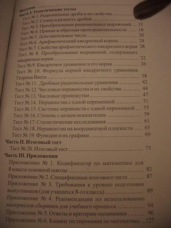 Сборник тестовых заданий гусева гдз