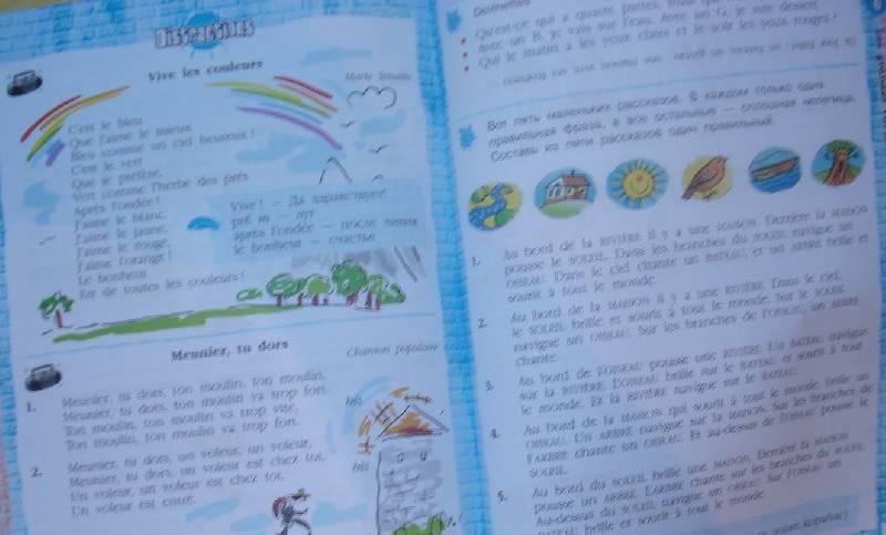 5 часть птица синяя гдз 2 по береговская класс французскому