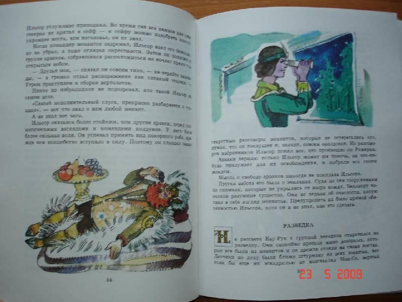 Иллюстрация 1 из 30 для Тайна заброшенного замка - Александр Волков | Лабиринт - книги. Источник: Sima