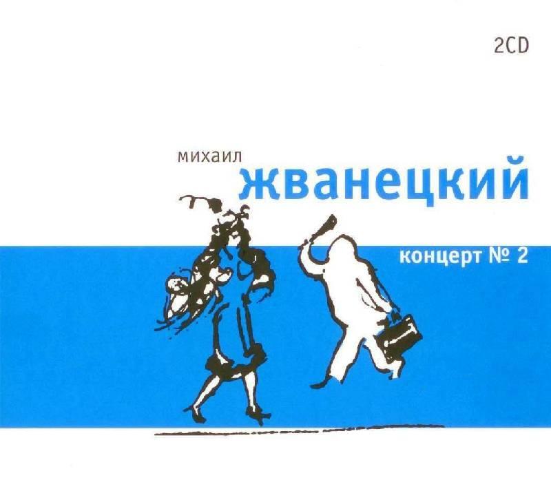 Иллюстрация 1 из 4 для Михаил Жванецкий. Концерт № 2 (2CD) - Михаил Жванецкий | Лабиринт - аудио. Источник: Zhanna