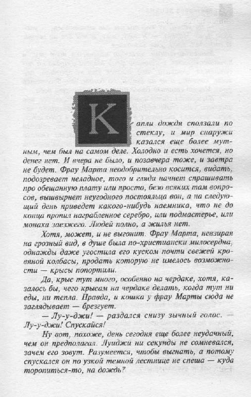 Иллюстрация 1 из 7 для Проклятие двух Мадонн (мяг) - Екатерина Лесина | Лабиринт - книги. Источник: Zhanna