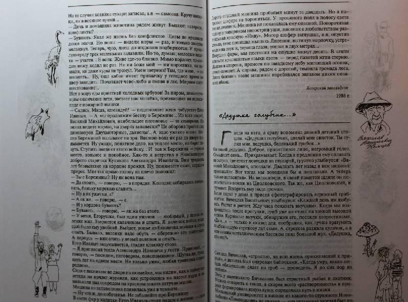 Иллюстрация 1 из 2 для Проселки - Василий Песков | Лабиринт - книги. Источник: Канапелька