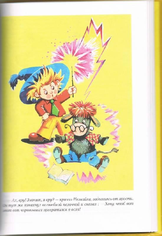 Иллюстрация 1 из 3 для Незнайка в Солнечном городе: Роман-сказка - Николай Носов | Лабиринт - книги. Источник: Gaechka