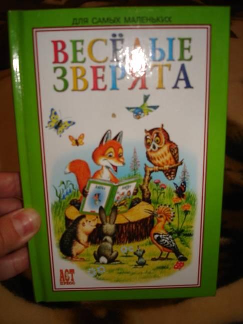 Иллюстрация 1 из 12 для Веселые зверята: Стихи - Нина Стожкова | Лабиринт - книги. Источник: Павлинова  Ирина Евгеньевна
