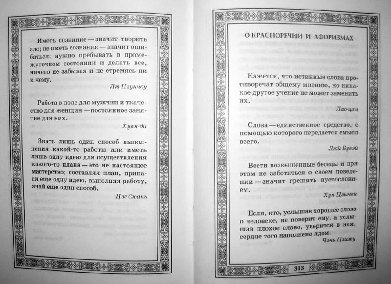 Иллюстрация 1 из 3 для Мудрость Древнего Китая | Лабиринт - книги. Источник: Книголюб