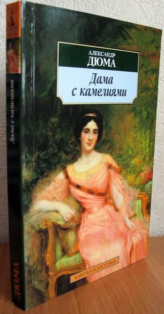 Иллюстрация 1 из 13 для Дама с камелиями: Роман - (сын) Дюма | Лабиринт - книги. Источник: Брагина  Дарья Валерьевна