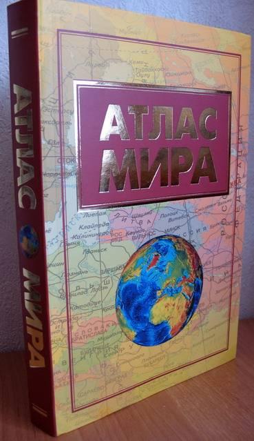 Иллюстрация 1 из 5 для Атлас мира | Лабиринт - книги. Источник: Брагина  Дарья Валерьевна