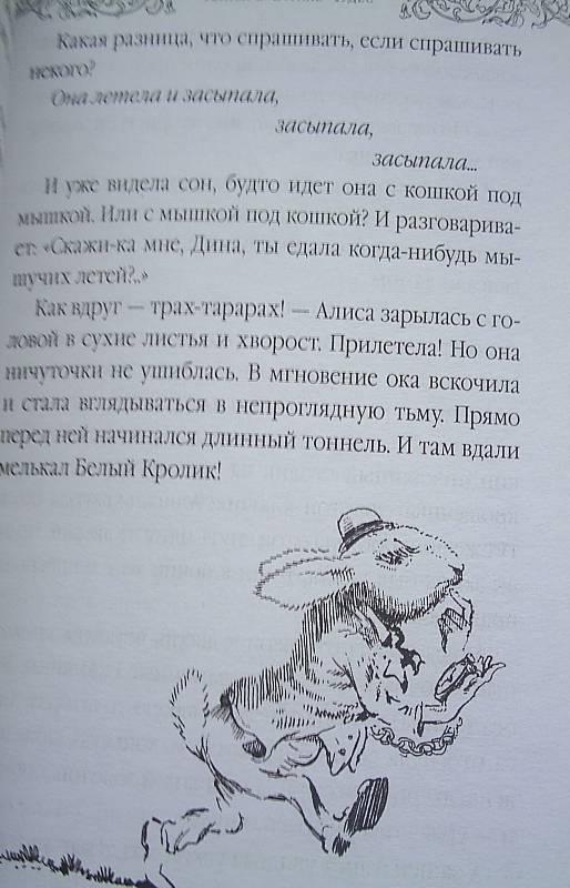 Иллюстрация 1 из 26 для Алиса в Стране Чудес. Алиса в Зазеркалье - Льюис Кэрролл | Лабиринт - книги. Источник: АлЮр