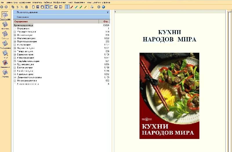 Иллюстрация 1 из 5 для Кулинария (сборник из 3CD)   Лабиринт - софт. Источник: Afina