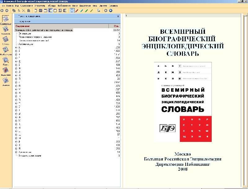Иллюстрация 1 из 5 для Всемирный биографический энциклопедический словарь (DVD) | Лабиринт - софт. Источник: Afina