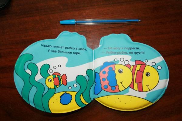 Иллюстрация 1 из 2 для Рыбка. Подводные чудеса | Лабиринт - книги. Источник: Дерингер  Анна Борисовна