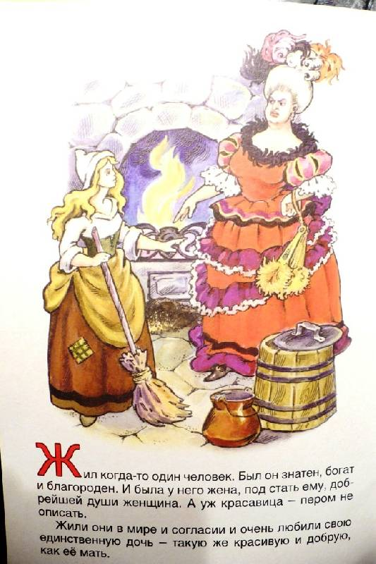 Иллюстрация 1 из 7 для Золушка - Шарль Перро   Лабиринт - книги. Источник: -  Юлия -