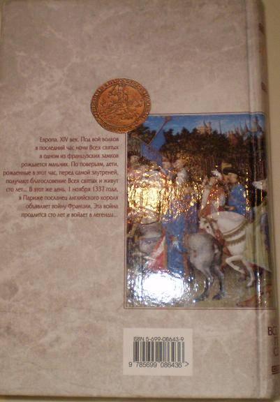 Иллюстрация 1 из 4 для Дитя Всех святых: Перстень со львом - Жан-Франсуа Намьяс | Лабиринт - книги. Источник: Ирина