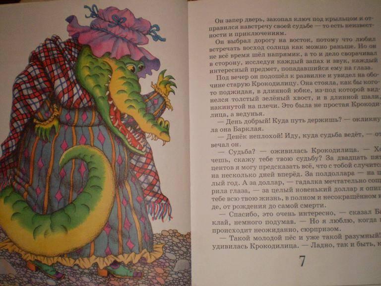 Иллюстрация 1 из 51 для Нос картошкой. Сказки о кладах, ковбоях, поросятах в Стране Рутабага - Григорий Кружков | Лабиринт - книги. Источник: Ирина