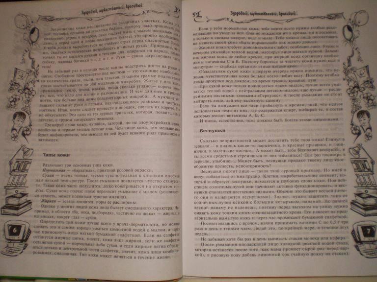 Иллюстрация 1 из 11 для Занимательная энциклопедия для современных мальчиков   Лабиринт - книги. Источник: Ирина