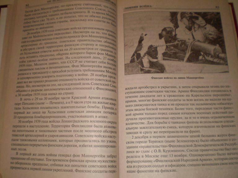 Иллюстрация 1 из 21 для 100 великих сражений Второй мировой - Юрий Лубченков | Лабиринт - книги. Источник: Ирина