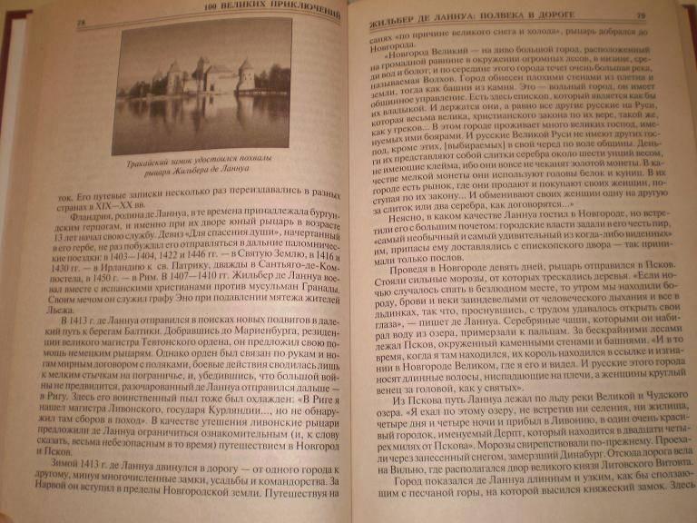 Иллюстрация 1 из 4 для 100 великих приключений - Непомнящий, Низовский | Лабиринт - книги. Источник: Ирина