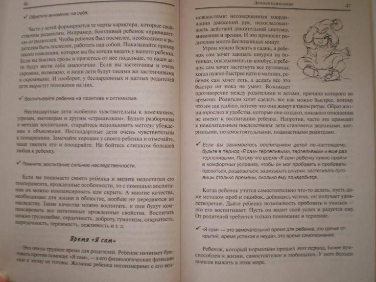 Иллюстрация 1 из 16 для Самоучитель для пап и мам - Раиль Кашапов | Лабиринт - книги. Источник: Ирина