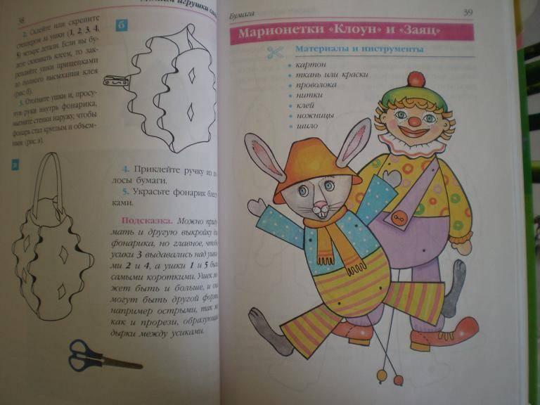 Иллюстрация 1 из 20 для Делаем игрушки сами - Екатерина Румянцева | Лабиринт - книги. Источник: Ирина