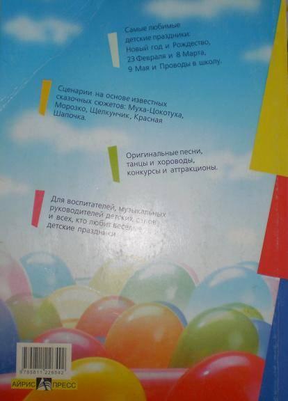 Иллюстрация 1 из 9 для Праздники в детском саду. Сценарии, песни и танцы - Зарецкая, Роот | Лабиринт - книги. Источник: Ирина
