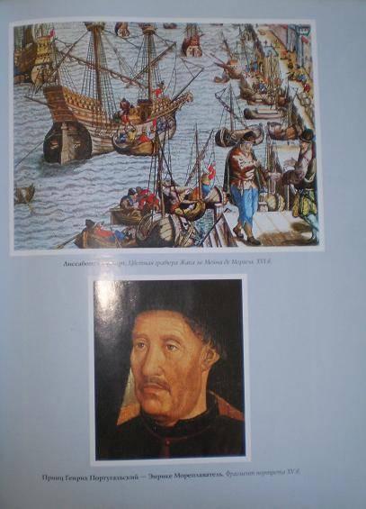 Иллюстрация 1 из 35 для История пиратства: Мореплаватели ХVIII века - Верн, Можейко   Лабиринт - книги. Источник: Ирина