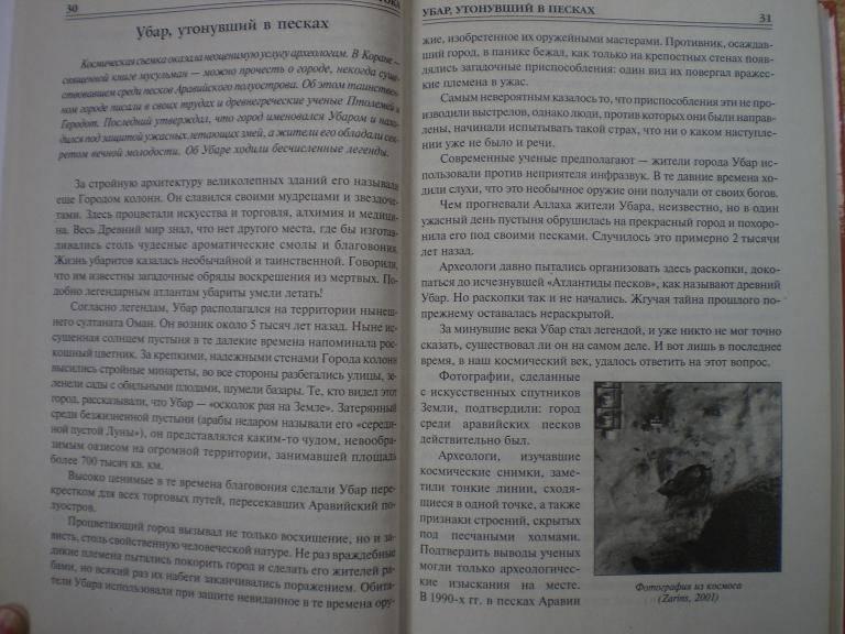 Иллюстрация 1 из 21 для 100 великих тайн Востока - Николай Непомнящий | Лабиринт - книги. Источник: Ирина
