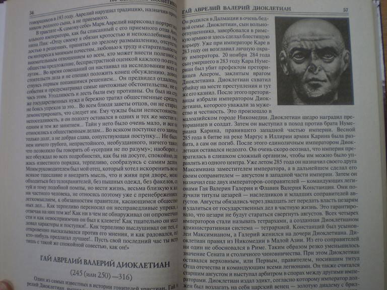Иллюстрация 1 из 18 для 100 великих политиков - Борис Соколов | Лабиринт - книги. Источник: Ирина