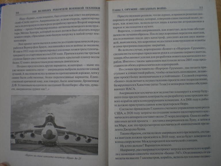 Иллюстрация 1 из 41 для 100 великих рекордов военной техники - Станислав Зигуненко | Лабиринт - книги. Источник: Ирина