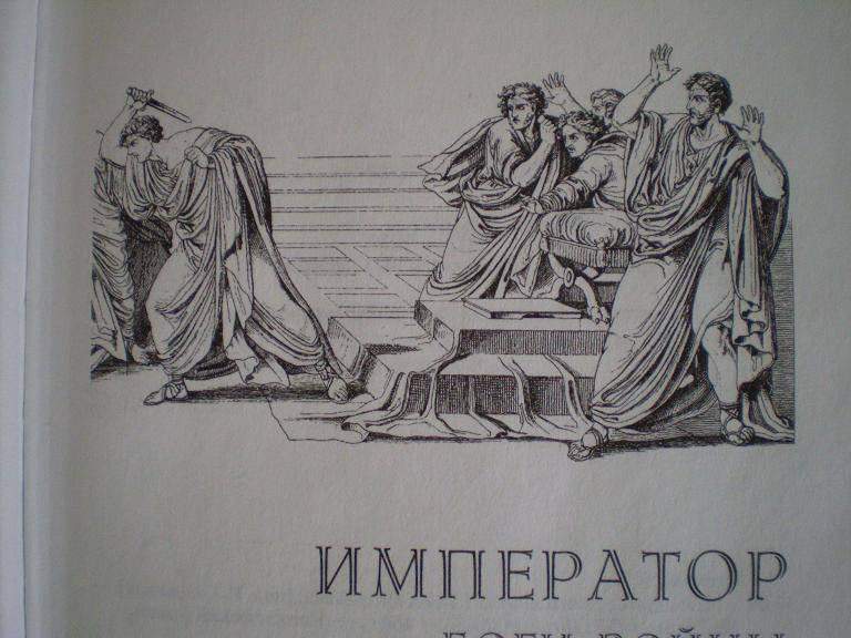Иллюстрация 1 из 9 для Император: Боги войны - Конн Иггульден | Лабиринт - книги. Источник: Ирина