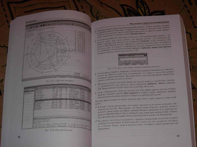 Иллюстрация 1 из 11 для Астрология с помощью компьютера и без него (+CD) - Александр Колесников | Лабиринт - книги. Источник: Мариша