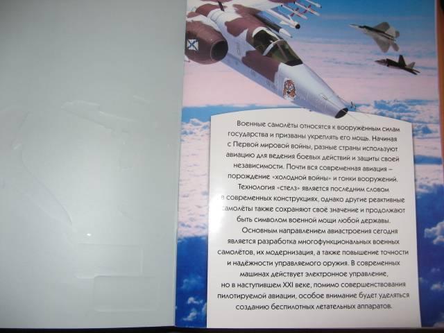 Иллюстрация 1 из 5 для Суперигра. Самолеты - М. Васильева | Лабиринт - книги. Источник: varta