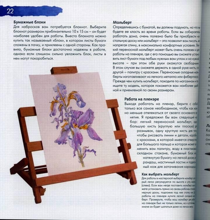 Иллюстрация 1 из 2 для Рисуем акварельными красками - Джон Барбер | Лабиринт - книги. Источник: * Ольга *
