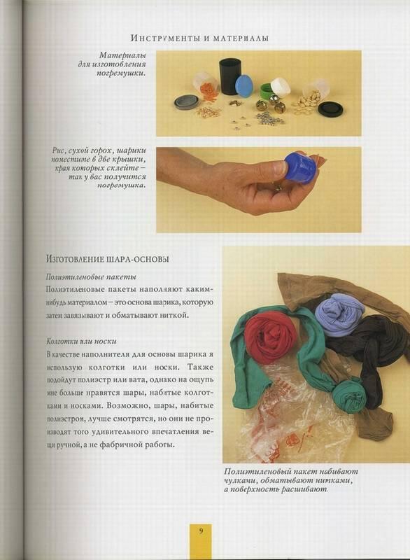 Иллюстрация 1 из 8 для Темари. Традиционное японское искусство вышивки шаров - Маргарет Ладлоу | Лабиринт - книги. Источник: * Ольга *