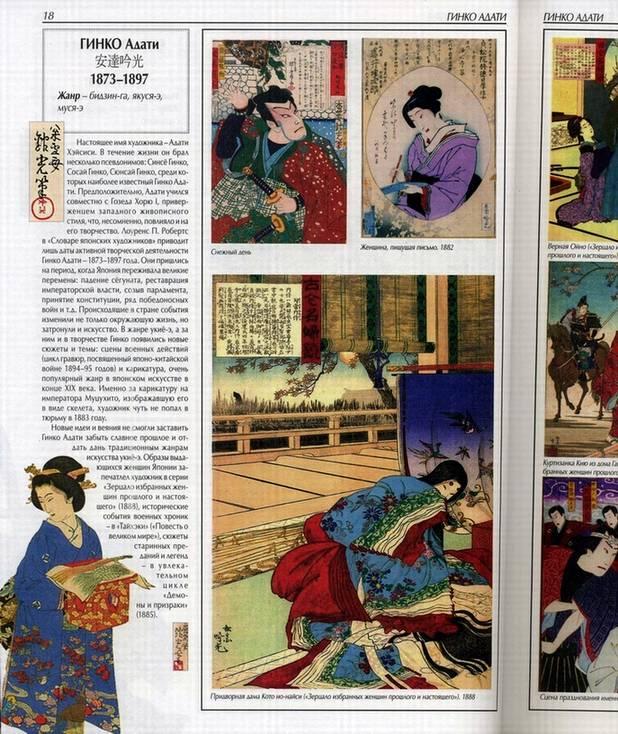 Иллюстрация 1 из 24 для Мировое искусство: Мастера японской гравюры - Алла Савельева   Лабиринт - книги. Источник: * Ольга *