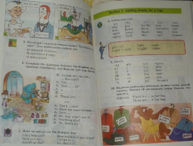 Удовольствием с гдз для класса 5 английский