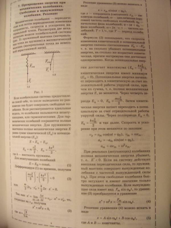 Иллюстрация 1 из 3 для Шпаргалки по физике. - Владимир Хребтов | Лабиринт - книги. Источник: unnamed