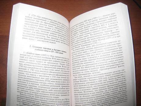 Иллюстрация 1 из 17 для История водки - Вильям Похлебкин   Лабиринт - книги. Источник: kitteyn
