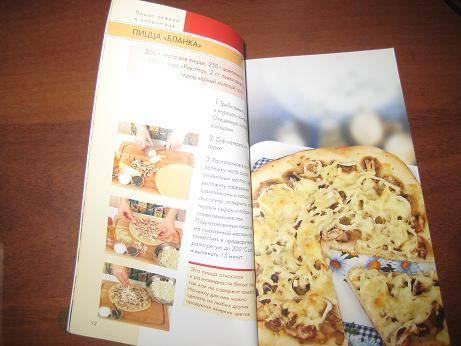 Иллюстрация 1 из 22 для Пицца нежная и аппетитная | Лабиринт - книги. Источник: kitteyn