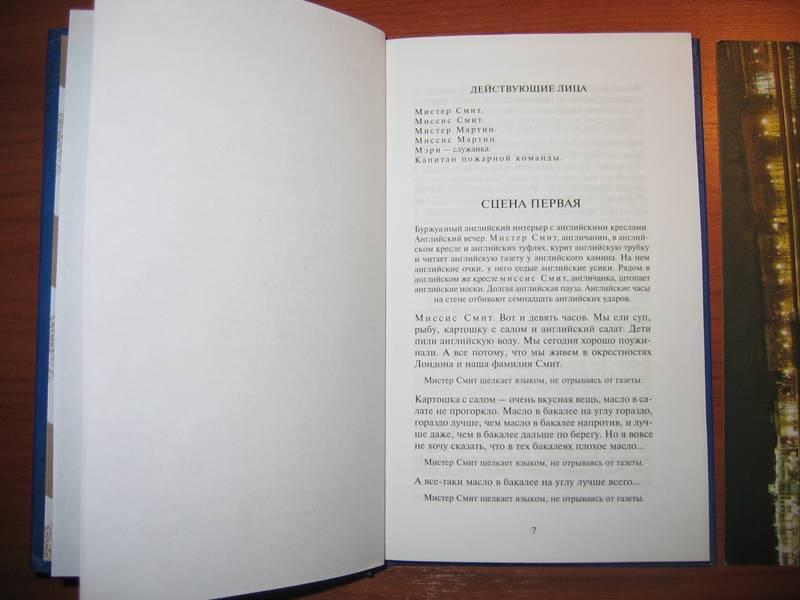 dissertation ionesco rhinocros