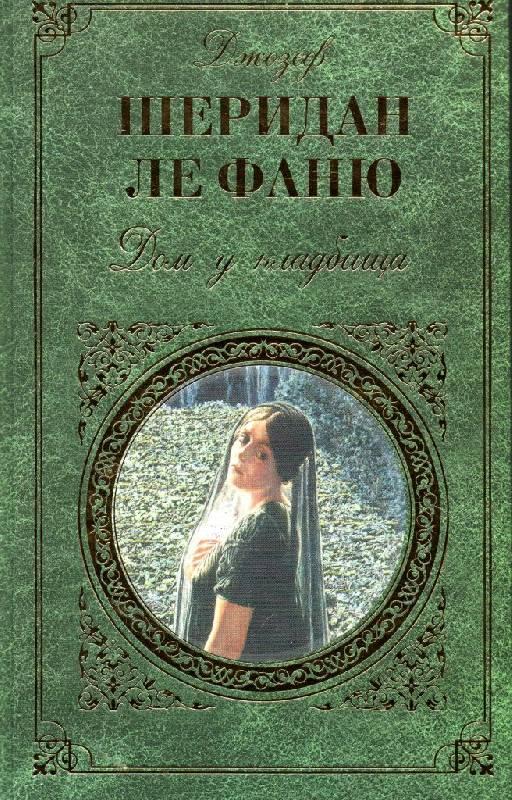 Иллюстрация 1 из 14 для Дом у кладбища - Шеридан Ле Фаню Джозеф | Лабиринт - книги. Источник: Zhanna