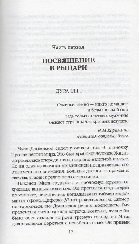 Иллюстрация 1 из 8 для Соловьиные когти: Роман - Дмитрий Фалеев | Лабиринт - книги. Источник: Zhanna