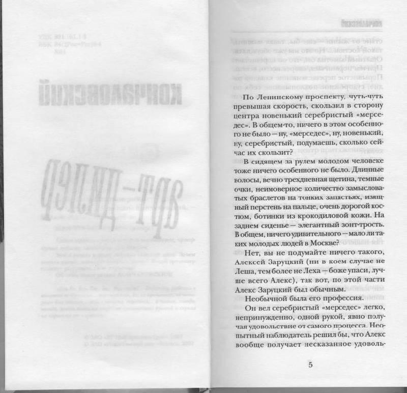 Иллюстрация 1 из 14 для Арт-дилер - Дмитрий Кончаловский | Лабиринт - книги. Источник: obana