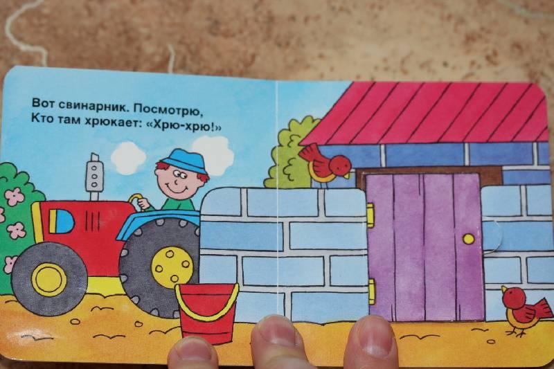 Иллюстрация 1 из 13 для Кто спрятался на ферме? Загляни под картинку-3 | Лабиринт - книги. Источник: Olorotitan
