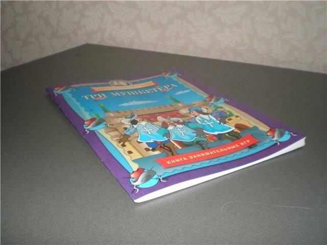 Иллюстрация 1 из 10 для Три Мушкетера. Книга занимательных игр | Лабиринт - книги. Источник: Гостья
