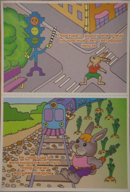 Иллюстрация 1 из 10 для Дорожная азбука. Развивающие игры | Лабиринт - игрушки. Источник: Мариста