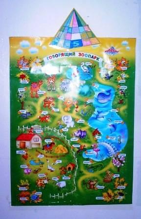 Иллюстрация 1 из 4 для Говорящий зоопарк (13130)   Лабиринт - книги. Источник: Полякова Елена Николаевна