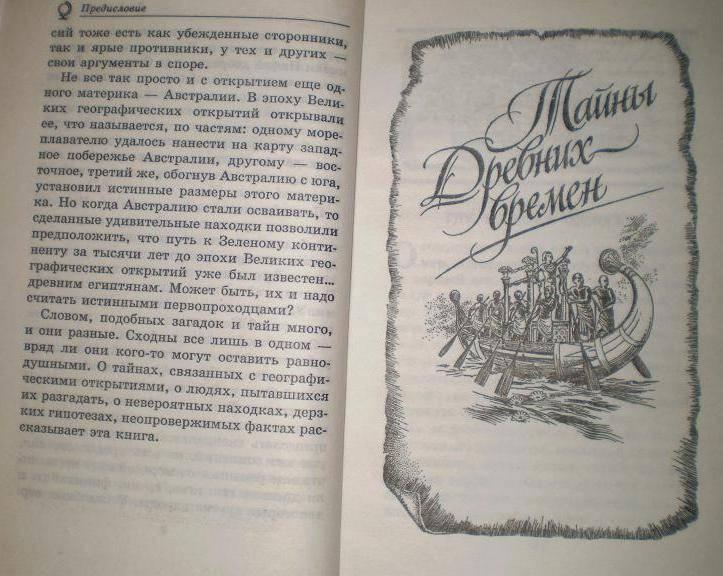 Иллюстрация 1 из 7 для Тайны великих географических открытий - Владимир Малов   Лабиринт - книги. Источник: Ягодка